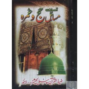 aasan-misayeel-hajj-ummrah-urdu