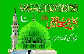 EID MILAD UN NABI PRODUCTS
